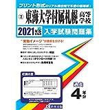 東海大学付属札幌高等学校過去入学試験問題集2021年春受験用 (北海道高等学校過去入試問題集)