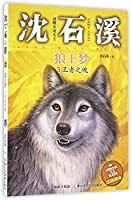 动物小说大王沈石溪·狼王梦3:王者之魂(注音读本)
