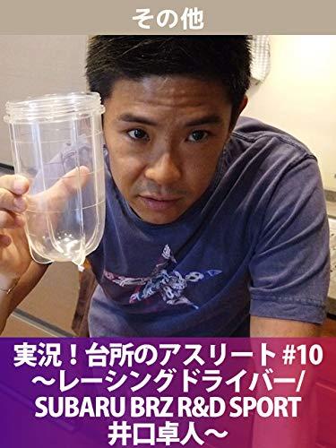 実況!台所のアスリート #10 ~レーシングドライバー 井口卓人~
