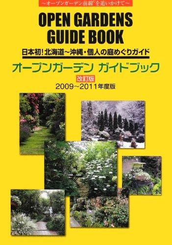 オープンガーデンガイドブック 2009~2011年度版の詳細を見る