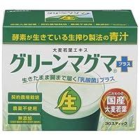 グリーンマグマ 乳酸菌プラス[3g×30スティック]