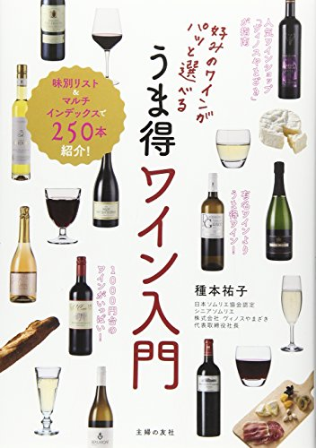 好みのワインがパッと選べる うま得ワイン入門―味別リスト&マルチインデックスで250本紹介!