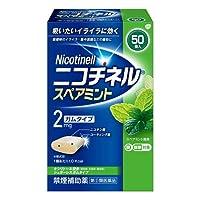 【指定第2類医薬品】ニコチネル スペアミント 50個 ×5 ※セルフメディケーション税制対象商品