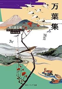 ビギナーズ・クラシックス 日本の古典 7巻 表紙画像