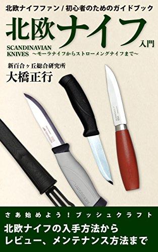 北欧ナイフ入門 ~モーラナイフからストローメングナイフまで~