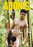 Bilder : Adonis