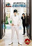 ARAMAKINGDOM ~あらまき王子のお助け戦記~ 第4章[DVD]