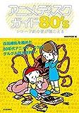アニメディスクガイド80's: レコード針の音が聴こえる