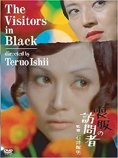 喪服の訪問者 DVD BOX