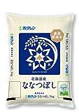 ホクレン 北海道産ななつぼし 農薬節減米 白米 5kg 平成26年産