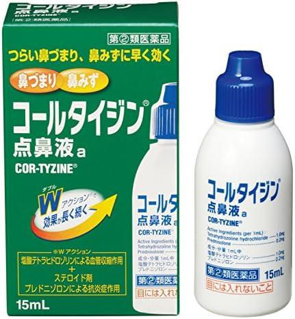 鼻薬 使い方 点