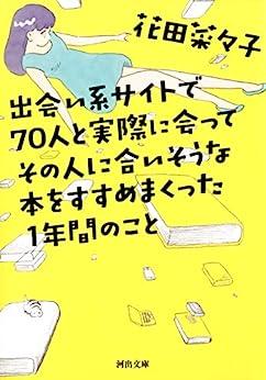 [花田菜々子]の出会い系サイトで70人と実際に会ってその人に合いそうな本をすすめまくった1年間のこと (河出文庫)