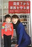 震度7から家族を守る家: 防災・減災ハンドブック