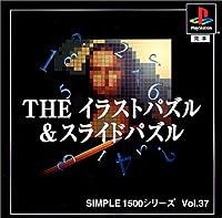 SIMPLE1500シリーズ Vol.37 THE イラストパズル&スライドパズル