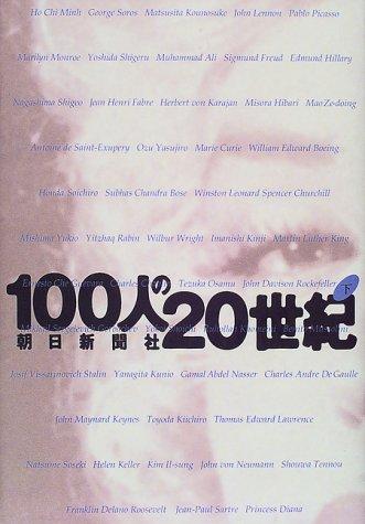 100人の20世紀〈下〉