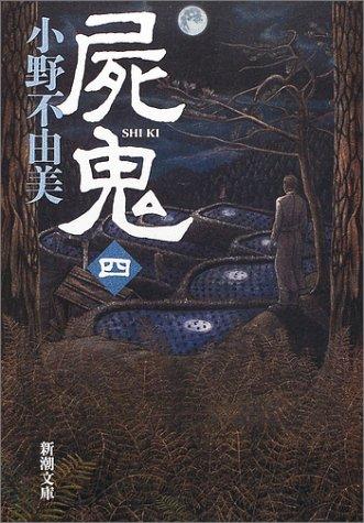 屍鬼(四) (新潮文庫)