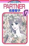 PARTNER(17) (フラワーコミックス)