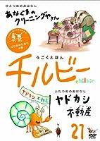 うごくえほん チルビー vol.21 だれかのためにの巻 [DVD]