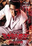 難波金融伝 ミナミの帝王 金になる経歴(Ver.55)[DVD]