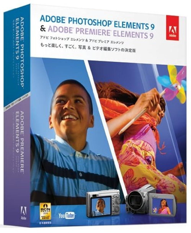 チョーク道を作るバックAdobe Photoshop Elements 9 & Adobe Premiere Elements 9 日本語版 Windows/Macintosh版 (旧価格品)