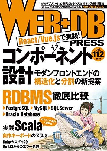 WEB+DB PRESS Vol.112
