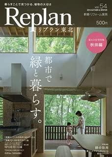 Replan(リプラン)東北 2016年 12 月号 [雑誌]