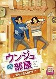 ウンジュの部屋~恋も人生もDIY!~ DVD-BOX[DVD]