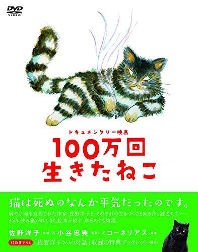 100万回生きたねこ [DVD]
