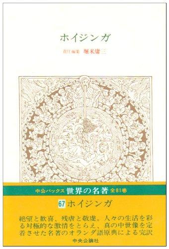 世界の名著 67 ホイジンガ (中公バックス)