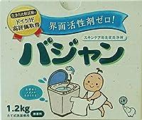 界面活性剤不使用 洗濯洗剤 バジャン 1.2kg(約40回分)タテ型洗濯機用 宅配便 界面活性剤不使用 安全な洗濯用洗浄剤(消費税10%)