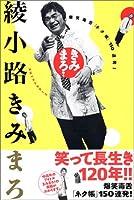きみまろ!―爆笑毒舌「ネタ帳」150連発!
