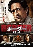 ボーダー 自由への扉[DVD]