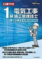 51Y3QKGDaPL. SL200  - 電気工事施工管理技士試験 01