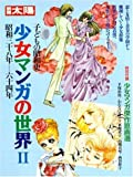 少女マンガの世界 2 昭和38年~64年 (別冊太陽)