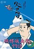 磯部磯兵衛物語[DVD]