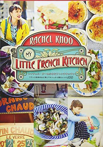 レイチェル・クーの小さなフレンチキッチン