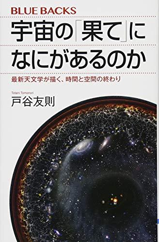 宇宙の「果て」になにがあるのか 最新天文学が描く、時間と空間の終わり (ブルーバックス)の詳細を見る