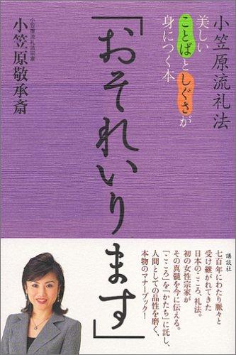 小笠原流礼法・美しいことばとしぐさが身につく本 「おそれいります」 (講談社の実用BOOK)