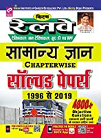 KIRAN窶儡 RAILWAY TECHNICAL, NON TECHNICAL AND GROUP 'D' GENERAL KNOWLEDGE CHAPTERWISE SOLVED PAPERS 1996 TO 2019 TILL DATE 窶 HINDI(2572)