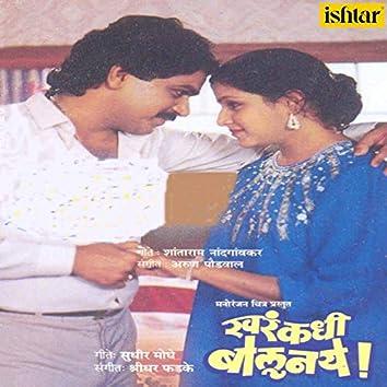 Khar Kadhi Bolu Naye (Original Motion Picture Soundtrack)