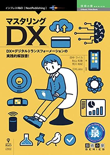 マスタリングDX (技術の泉シリーズ(NextPublishing))
