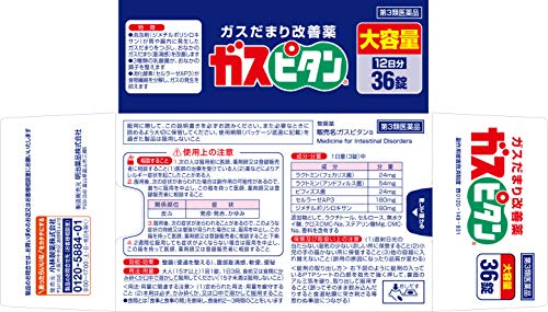 【第3類医薬品】ガスピタンa36錠