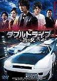 ダブルドライブ~狼の掟~[DVD]