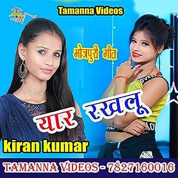 Yaar Rakhlu Kiran Kumar (Bhojpuri Song)
