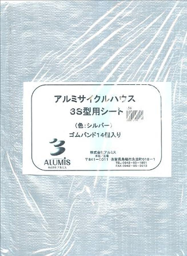メンテナンスおじいちゃんおかしいALUMIS(アルミス) 3S-SV 替えシート ワイド 標準シート