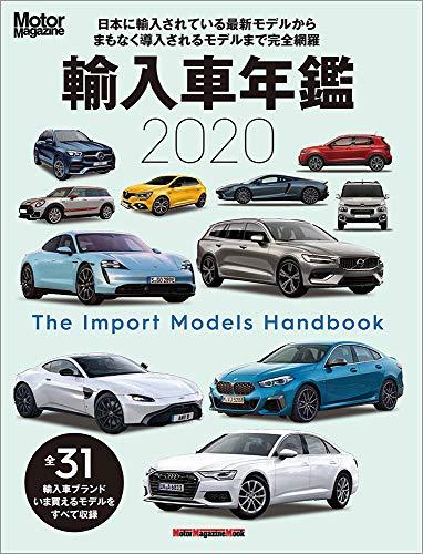 Motor Magazine (モーターマガジン) 輸入車年鑑 2020 (Motor Magazine Mook)