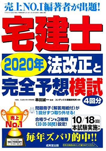 宅建士2020年法改正と完全予想模試