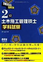 51Y3cMLm6OL. SL200  - 土木施工管理技士試験 01