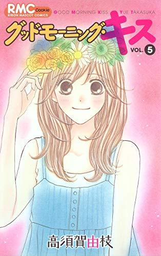 グッドモーニング・キス 5 (りぼんマスコットコミックス)