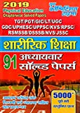 TGT/PGT/GIC/LT/UGC/GDC/UPHESC/UPPSC/KVS/RPSC/RSMSSB/DSSSB/NVS/JSSC Physical Education Chapterwise Solved Papers